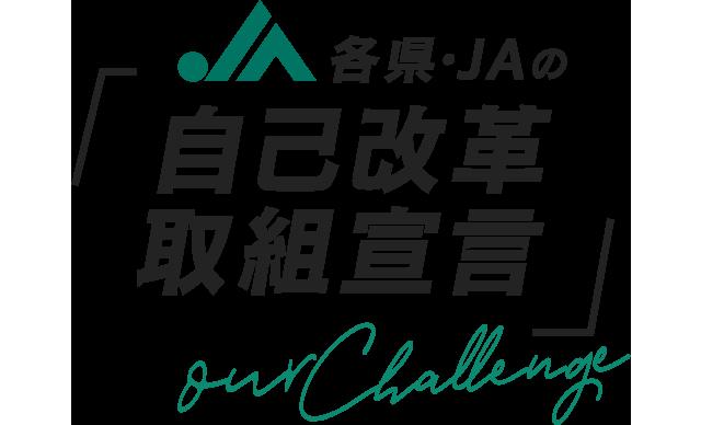 各県・JAの「自己改革取組宣言」