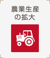 農業生産の拡大