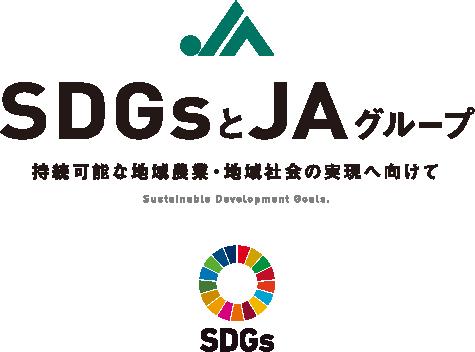 SDGsとJAグループ 持続可能な地域農業・地域社会の実現へ向けて