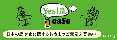 Yes!農cafe