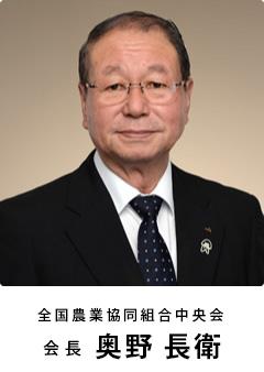 全国農業協同組合中央会 会長 奥野長衛